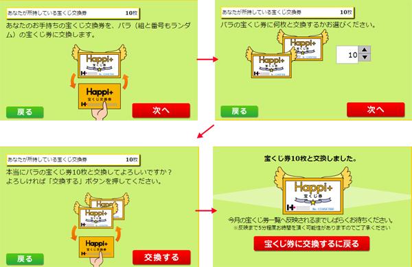 ハピタスの宝くじで稼ぐ方法5