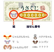 うさくじ必勝法2