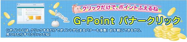 Gポイントのバナークリックで稼ぐ