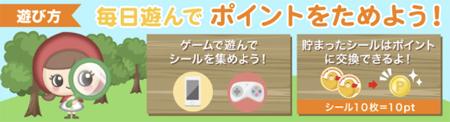 ゲームの森1